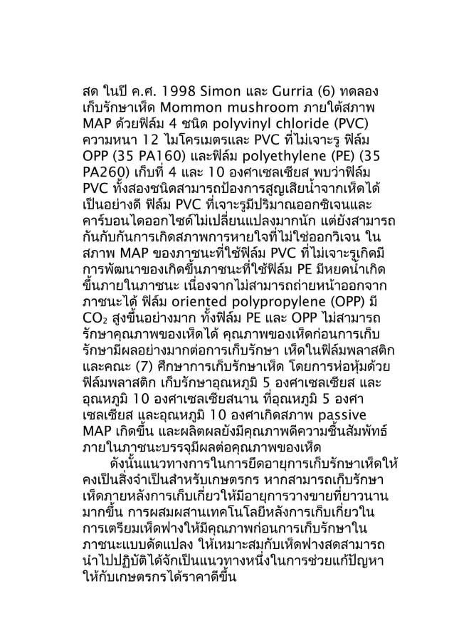 สด ในปี ค.ศ. 1998 Simon และ Gurria (6) ทดลอง เก็บรักษาเห็ด Mommon mushroom ภายใต้สภาพ MAP ด้วยฟิล์ม 4 ชนิด polyvinyl chlor...