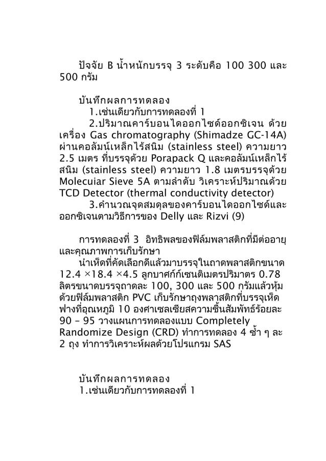 ปัจจัย B นำ้าหนักบรรจุ 3 ระดับคือ 100 300 และ 500 กรัม บันทึกผลการทดลอง 1.เช่นเดียวกับการทดลองที่ 1 2.ปริมาณคาร์บอนไดออกไซ...