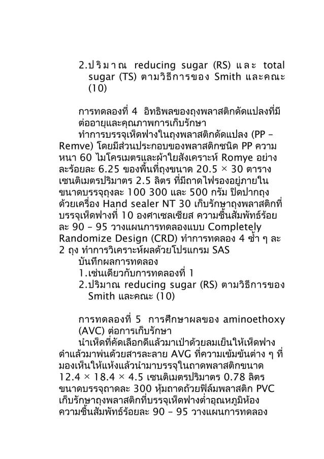 2.ป ริ ม า ณ reducing sugar (RS) แ ล ะ total sugar (TS) ตามวิธีการของ Smith และคณะ (10) การทดลองที่ 4 อิทธิพลของถุงพลาสติก...