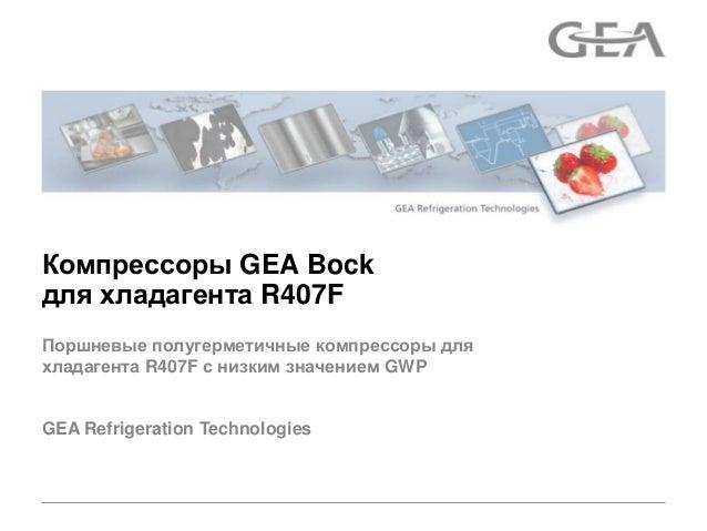 Компрессоры GEA Bockдля хладагента R407FПоршневые полугерметичные компрессоры дляхладагента R407F с низким значением GWPGE...