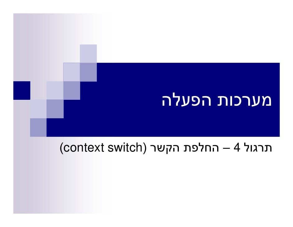 ¯  (context switch)   –4