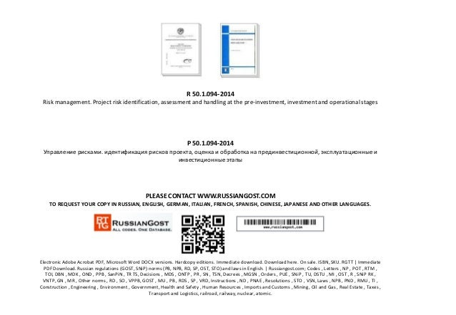 R 50.1.094-2014 Risk management. Project risk identification, assessment and handling at the pre-investment, investment an...