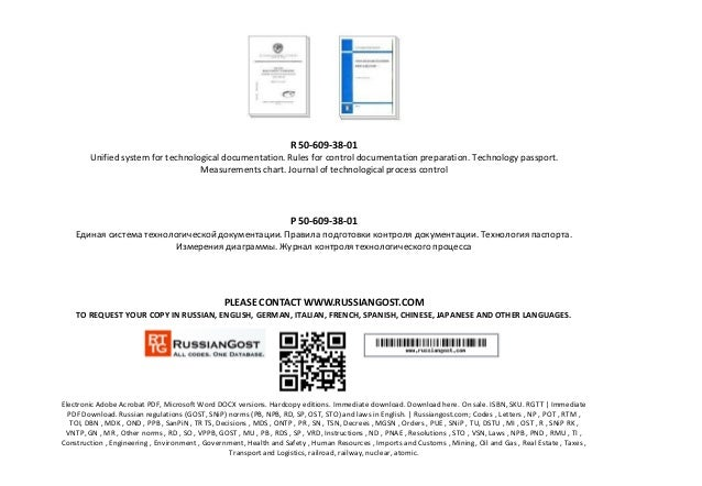 R 50-609-38-01 Unified system for technological documentation. Rules for control documentation preparation. Technology pas...