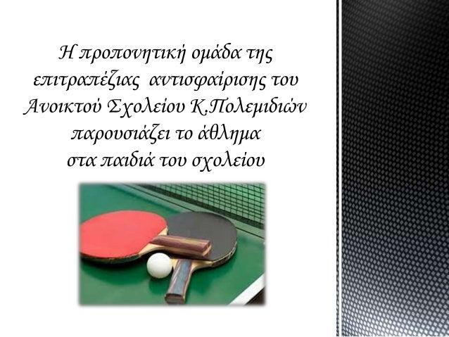 Παρουσιαση αθλήματος επιτραπέζιας αντισφαίρισης