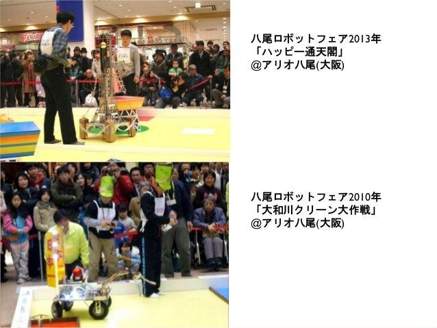 八尾ロボットフェア2013年  「ハッピー通天閣」  @アリオ八尾(大阪)  八尾ロボットフェア2010年 「大和川クリーン大作戦」 @アリオ八尾(大阪)