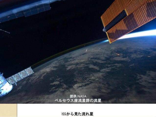 提供:NASA  ペルセウス座流星群の流星  ISSから見た流れ星