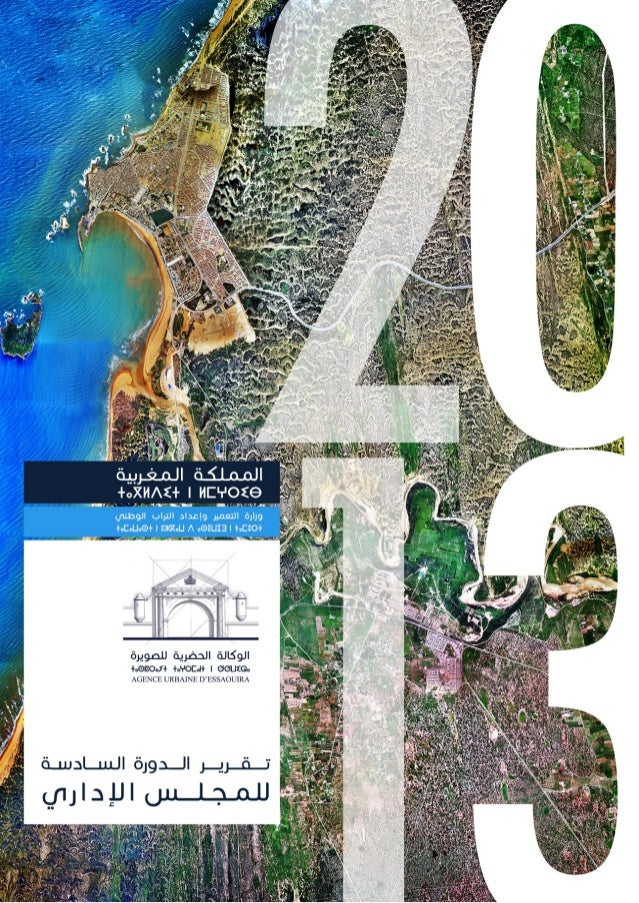 التقرير السنوي لسنة 2013 - الوكالة الحضرية للصويرة