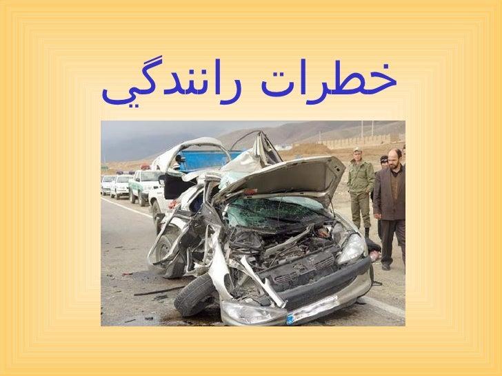 خطرات رانندگي