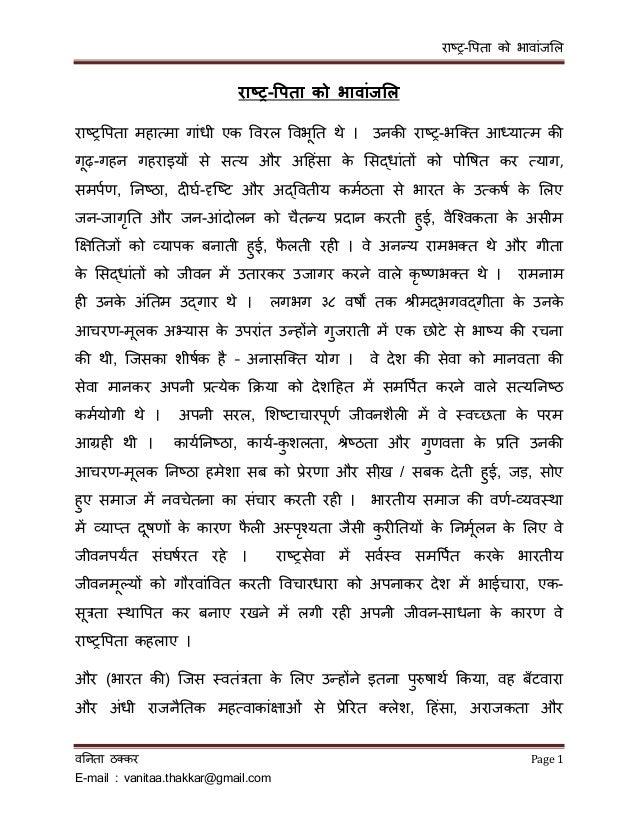 याष्ट्र-पऩता को बावाॊजलर वननता ठक्कय Page 1 E-mail : vanitaa.thakkar@gmail.com राष्ट्र-पिता को भावाांजलि याष्ट्रपऩता भहात्...