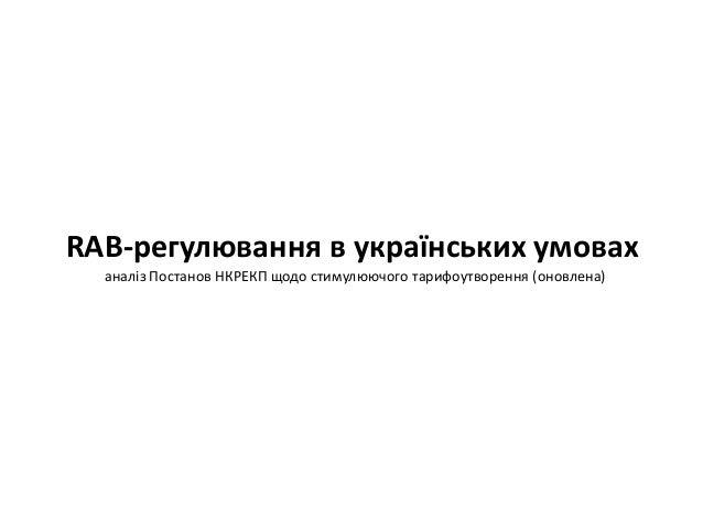 RAB-регулювання в українських умовах аналіз Постанов НКРЕКП щодо стимулюючого тарифоутворення (оновлена)