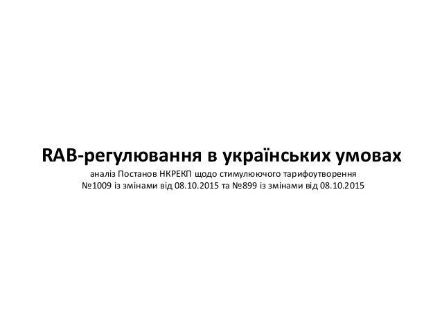 RAB-регулювання в українських умовах аналіз Постанов НКРЕКП щодо стимулюючого тарифоутворення №1009 із змінами від 08.10.2...