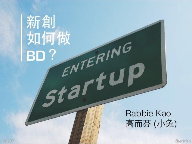 @erhfen150707 Rabbie Kao ⾼高⽽而芬 (⼩小兔) 新創 如何做 BD?