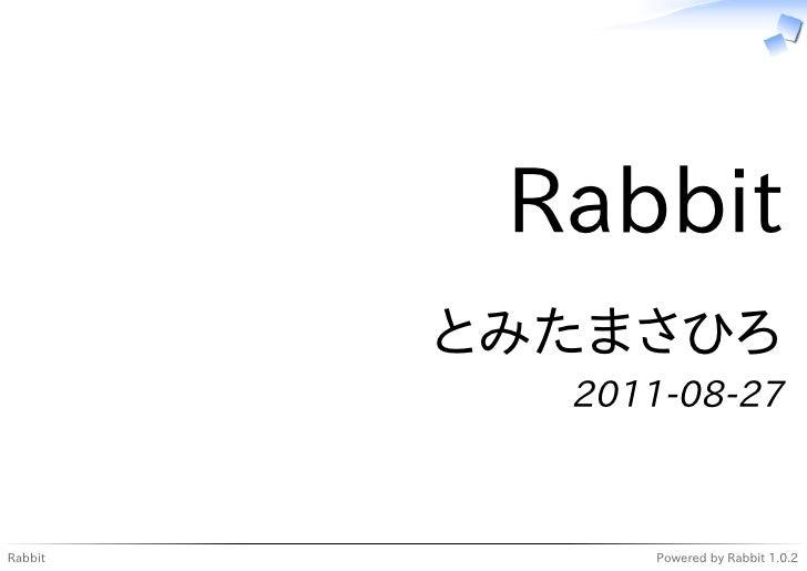 Rabbit         とみたまさひろ           2011-08-27Rabbit         Powered by Rabbit 1.0.2