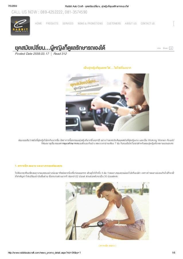 7/5/2559 RabbitAutoCraftยุคสมัยเปลี甃漃ยน...ผู้หญิงก็ดูแลรักษารถเองได ้ http://www.rabbitautocraft.com/news_promo_detai...