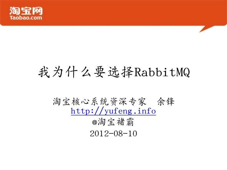 我为什么要选择RabbitMQ 淘宝核心系统资深专家 余锋   http://yufeng.info        @淘宝褚霸       2012-08-10