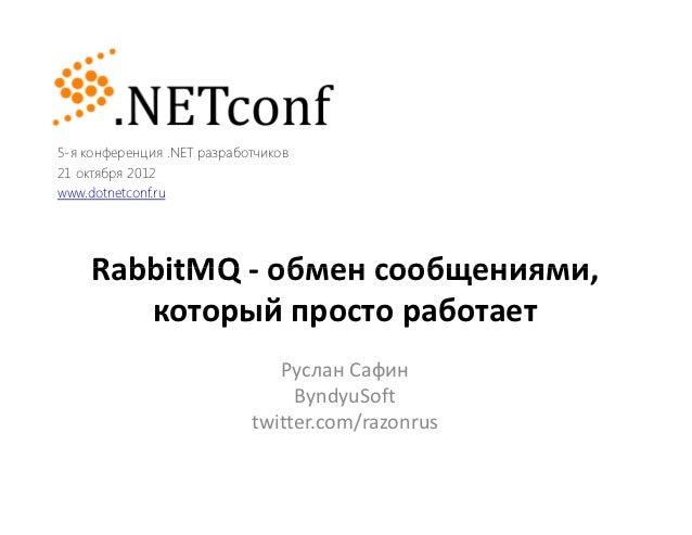 5-я конференция .NET разработчиков21 октября 2012www.dotnetconf.ru    RabbitMQ - обмен сообщениями,       который просто р...