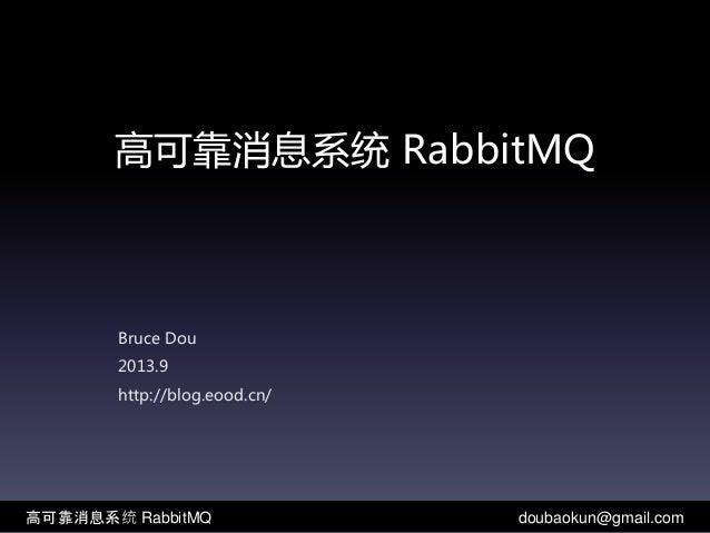 高可靠消息系统 RabbitMQ Bruce Dou 2013.9 http://blog.eood.cn/ 高可靠消息系统 RabbitMQ doubaokun@gmail.com