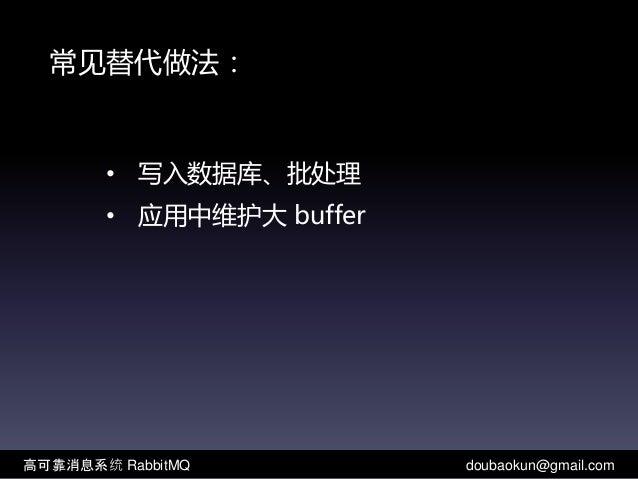 高可靠消息系统RabbitMQ Slide 3