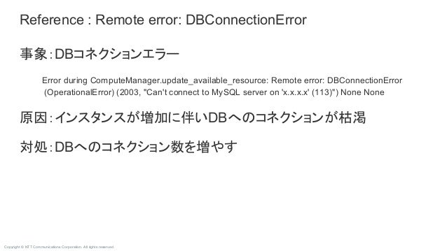 Copyright © NTT Communications Corporation. All rights reserved. Reference : Remote error: DBConnectionError 事象:DBコネクションエラ...