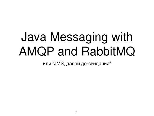 "Java Messaging with AMQP and RabbitMQ или ""JMS, давай до-свидания"" 1"