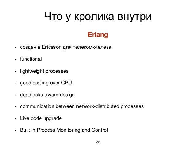 Что у кролика внутри Erlang • создан в Ericsson для телеком-железа • functional • lightweight processes • good scaling ove...