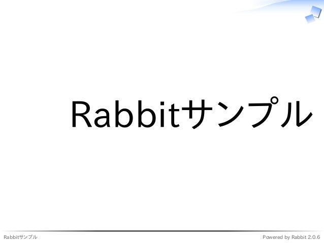 RabbitサンプルRabbitサンプル          Powered by Rabbit 2.0.6