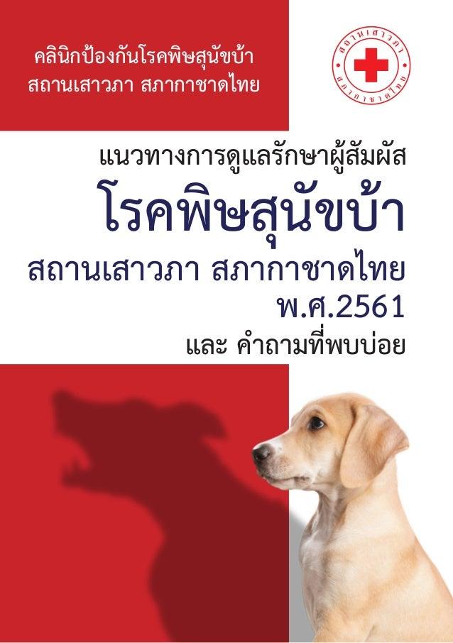 คลินิกปองกันโรคพิษสุนัขบา สถานเสาวภา สภากาชาดไทย แนวทางการดูแลรักษาผูสัมผัส โรคพิษสุนัขบา สถานเสาวภา สภากาชาดไทย พ.ศ.2...
