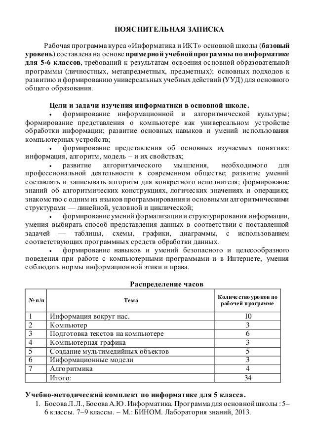 Рабочая программа по информатике и ИКТ для класса Босова Л Л