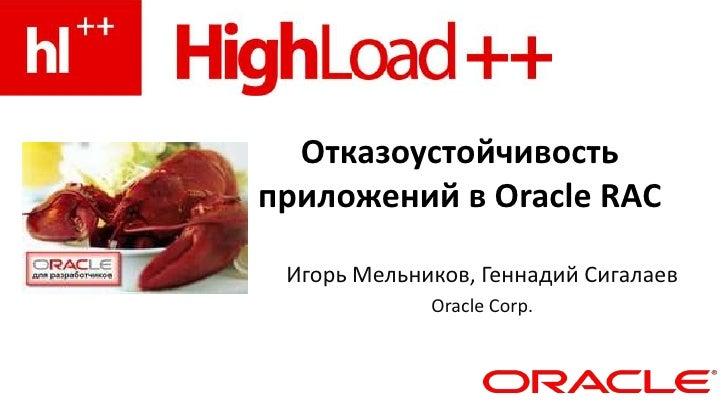 Отказоустойчивость приложений в Oracle RAC<br />Игорь Мельников, Геннадий Сигалаев<br />Oracle Corp.<br />