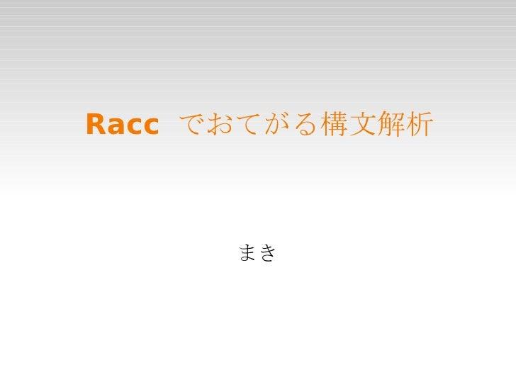Racc でおてがる構文解析 まき
