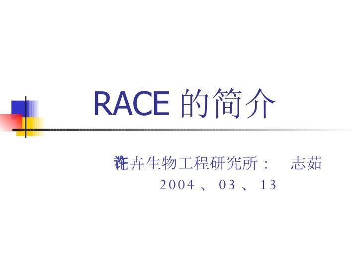 RACE 的简介 花卉生物工程研究所:许志茹 2004 、 03 、 13