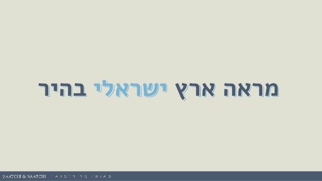 בהיר ישראלי ארץ מראהבהיר ישראלי ארץ מראהארץ מראהישראליבהיר