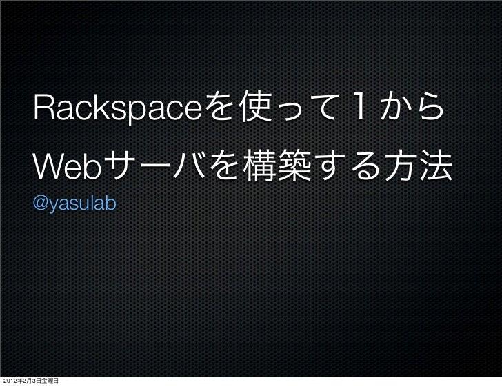 Rackspace           Web           @yasulab2012   2   3