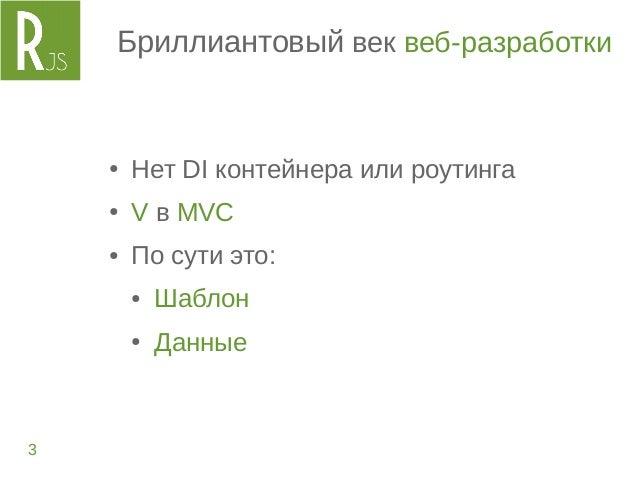 """""""Ractive.js — реактивные усы!"""" Ефим Соловьев, MoscowJS 17 Slide 3"""