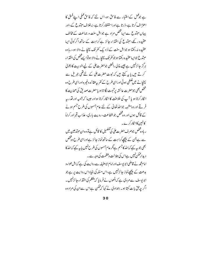 Radd e-rawafidh-urdu-by-maulana-abdul-qadir-qadri-badayuni - 웹