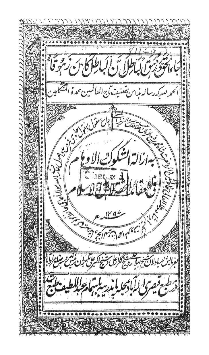 Radde tafwiat-ul-iman