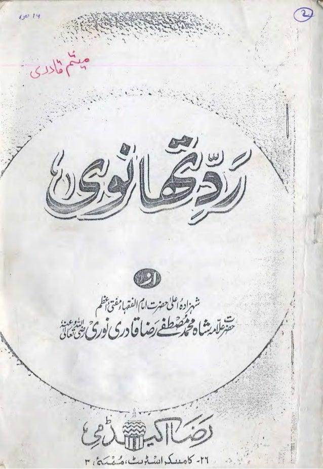 Radd e thanvi by mustafa raza khan