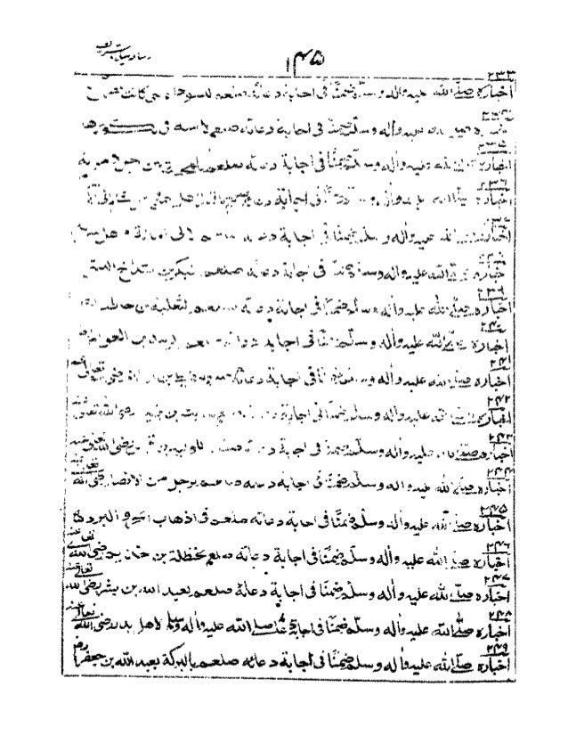 Radd qaul ul najadia fi nusrat e ahmadia