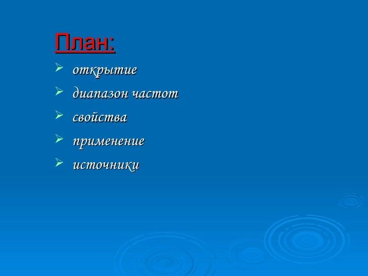 <ul><li>План: </li></ul><ul><li>открытие  </li></ul><ul><li>диапазон частот </li></ul><ul><li>свойства </li></ul><ul><li>п...