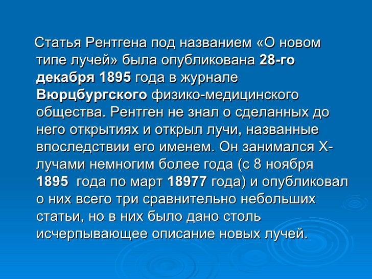 <ul><li>Статья Рентгена под названием «О новом типе лучей» была опубликована  28-го декабря   1895  года в журнале  Вюрцбу...