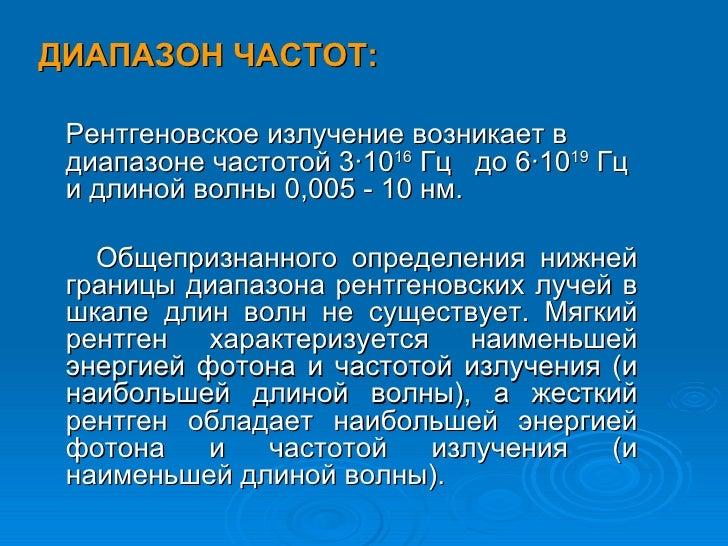 <ul><li>ДИАПАЗОН ЧАСТОТ:   </li></ul><ul><li>Рентгеновское излучение возникает в диапазоне частотой 3·10 16  Гц  до 6·10 1...