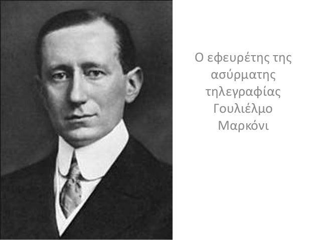 Ο εφευρέτης της ασύρματης τηλεγραφίας Γουλιέλμο Μαρκόνι