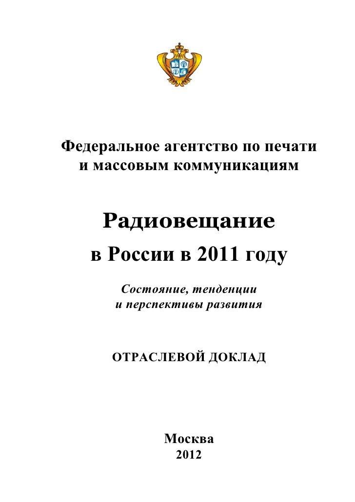 Федеральное агентство по печати и массовым коммуникациям     Радиовещание   в России в 2011 году       Состояние, тенденци...