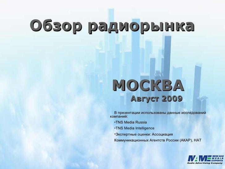 Обзор радиорынка МОСКВ А <ul><li>В презентации использованы данные исследований компаний: </li></ul><ul><li>TNS Media Russ...