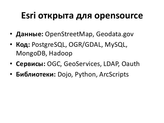Esri и opensource Slide 2