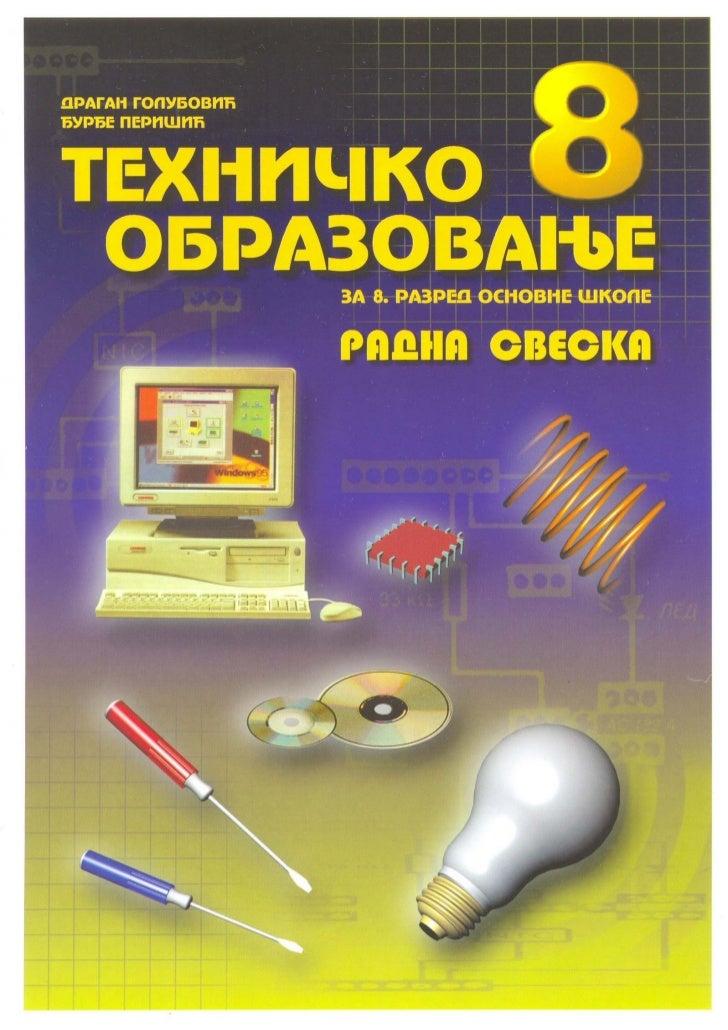 Radna sveska-to-8-razred-1996