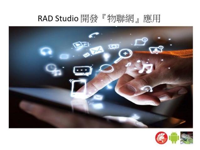 Rad studio 技術講座 物聯網應用 IoT