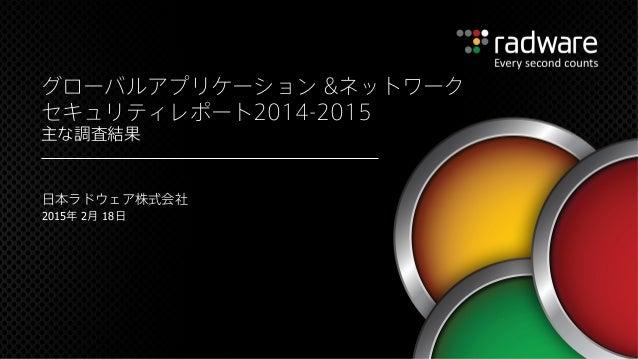 2015年 2月 18日 グローバルアプリケーション &ネットワーク セキュリティレポート2014-2015 主な調査結果 日本ラドウェア株式会社