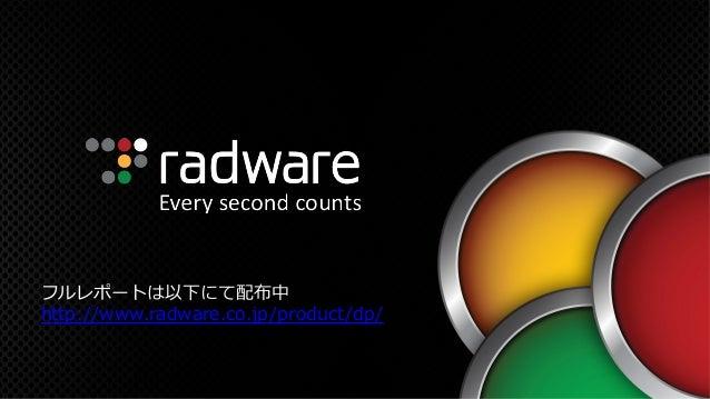 radware ert report 2014