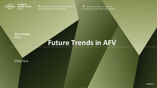 ChrisFoss Future Trends in AFV Кристофер Фосс